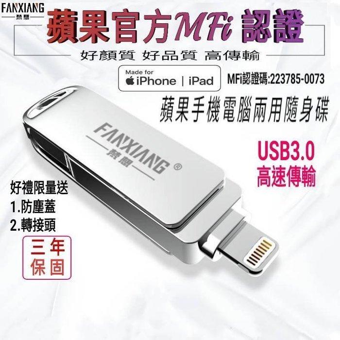 運費半價   蘋果迷專用 雙插頭手機隨身碟 32GB 手機電腦 USB多用途隨身碟 梵想F383