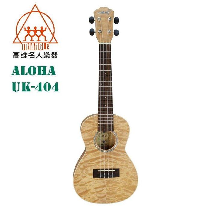 【名人樂器全館免運】Aloha UK-404 23吋 全圓斑木合板 烏克麗麗 附琴袋