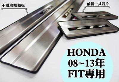 大新竹【阿勇的店】HONDA 2008年後 FIT 專用LED白金門檻迎賓踏板 原廠升級配備 專業人員安裝 每組4片藍光