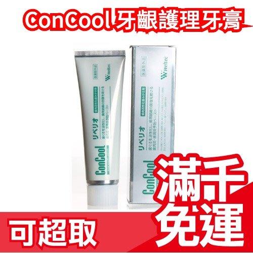 日本製 銷售第一 ConCool Weltec 牙齦護理牙膏 80g 牙周護理❤JP Plus+