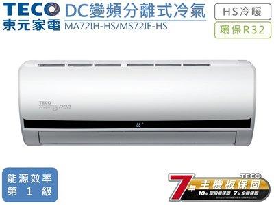 TECO東元13-15坪 1級能耗R32 雲端變頻冷暖分離式冷氣MA72IH-HS/MS72IE-HS 原廠保固