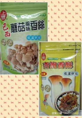 【遊覽小舖 附發票】上豐(有現貨) 巴西蘑菇風味香絲*7 (素) 杏鮑菇香酥*7  共14包1000元免運費