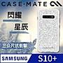 【哈姆行動通訊】美國 Case- Mate 三星 S10/ ...