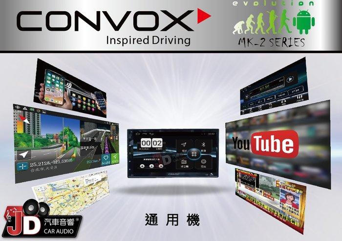 【JD汽車音響】CONVOX 通用機 DVD 7吋專車專用主機 通用主機 雙向智慧手機連接/高畫質觸摸IPS液晶顯示