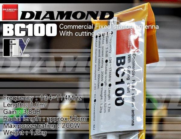《飛翔無線3C》DIAMOND BC100  基地台專用 134~174MHz 木瓜天線 全長1.7m 重量1.2kg