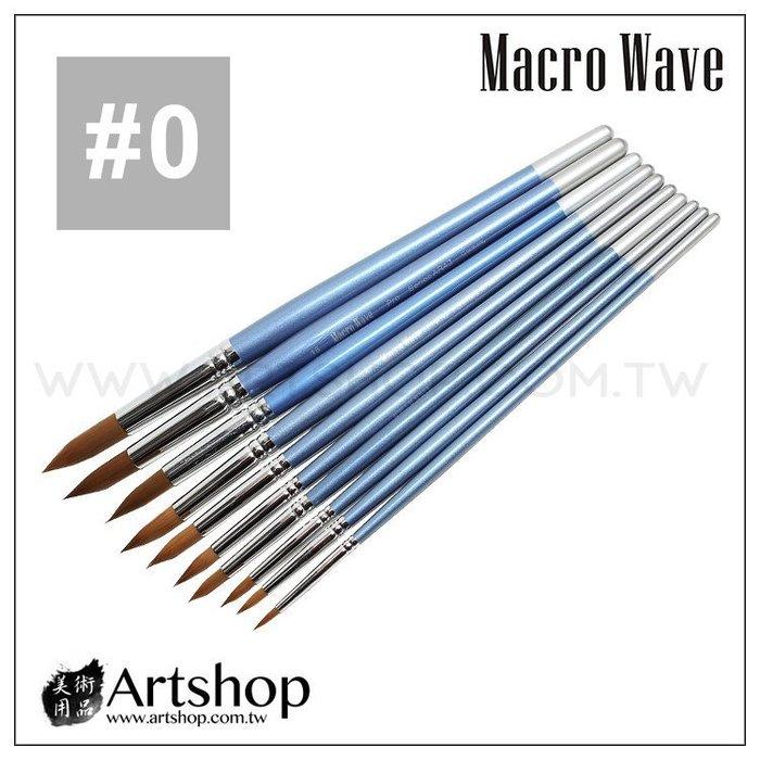 【Artshop美術用品】Macro Wave 馬可威 AR42 專家尼龍水彩筆(圓) #0