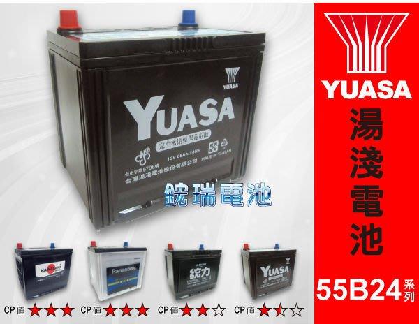 高雄 YUASA電池 55B24LS-SMF 55B24RS-SMF 湯淺汽車電池 55B24R-SMF 55B24L-SMF 統力汽車電瓶