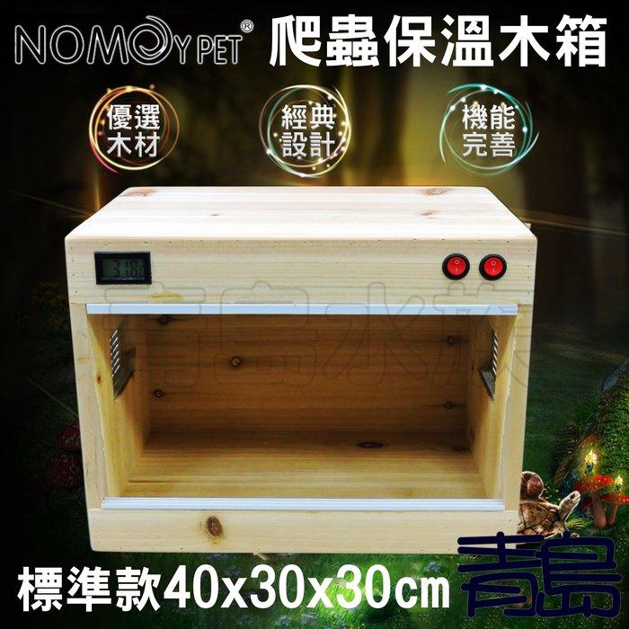 Y。。。青島水族。。。NX-01-40中國NOMO諾摩-平面爬蟲箱 保溫木箱 飼養箱 陸龜==標準款40*30*30cm
