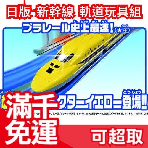 免運【黃博士號 初回限定 增量版】日版Takara Tomy Plarail新幹線 軌道玩具組聖誕節新年交換禮物 ❤JP