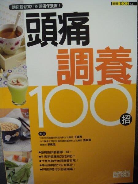 大降價!新【健康100】系列 - 【頭痛調養 100 招】,低價起標無底價!免運費!