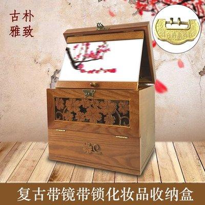 千夢貨鋪-帶鎖化妝品收納盒木制梳妝臺桌...