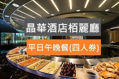 (新券!台北可自取) 台北晶華酒店柏麗廳平日午餐吃到飽四人自助餐券(+800升級週一至週四晚餐)