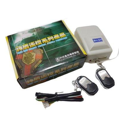 電鎖遙控器 SD-901 陰陽極鎖用 正鎖、反鎖遙控器 電動門遙控器 鐵捲門遙控器 馬達發射器 快速捲門 鐵卷門 搖控器