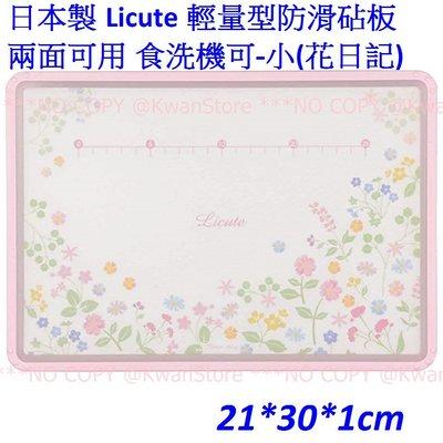 日本製 Licute 輕量型砧板 防滑砧板 兩面可用砧板 食洗機可-小 (花日記)