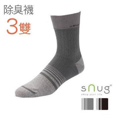 【SNUG健康除臭襪】銀纖維男襪-3雙特惠組【曼曼小舖】