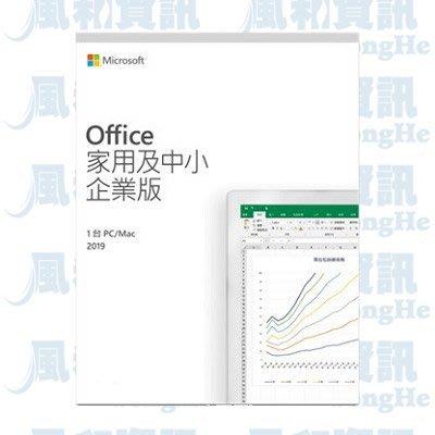 微軟 Microsoft Office 2019 家用及中小企業版(產品金鑰卡, 無光碟)【風和資訊】