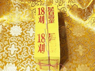 元寶山紙品~環保紙正錫箔十八刈足百(千足)壽金、張張錫箔、一綑就擋好幾綑傳統壽金、一支有十只1000張(一綑170元)