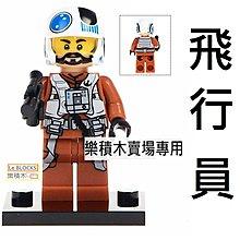 853樂積木【現貨】欣宏 飛行員 反抗軍 袋裝 非樂高LEGO相容 黑武士 星際大戰 積木 人偶 最後的武士 493