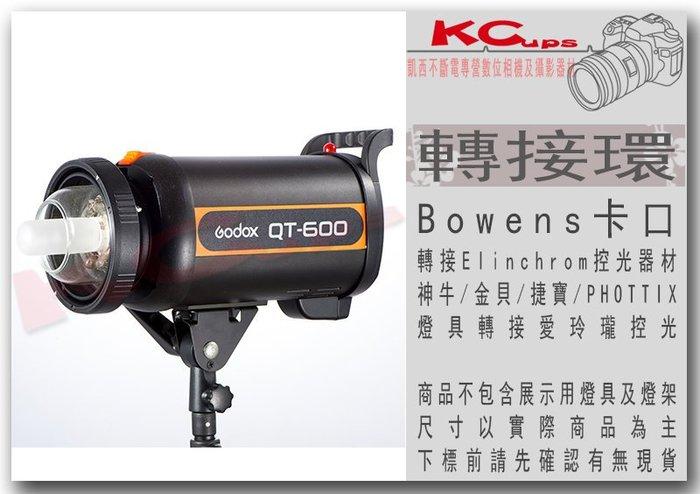 凱西影視器材 Bowens 燈具 轉接 Elinchrom 控光器材 轉接環 保榮燈具 轉接 愛玲瓏控光