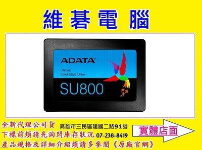 """【高雄維碁電腦】ADATA 威剛 Ultimate SU800 256G 256GB 2.5"""" SSD 固態硬碟"""