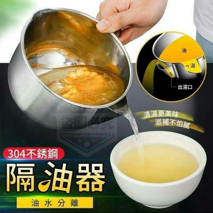 日式多功能 湯油分離快餐杯 304不鏽鋼油湯分離神器 油水分離 隔油神器 濾油碗 油湯分離碗 油格 隔油器