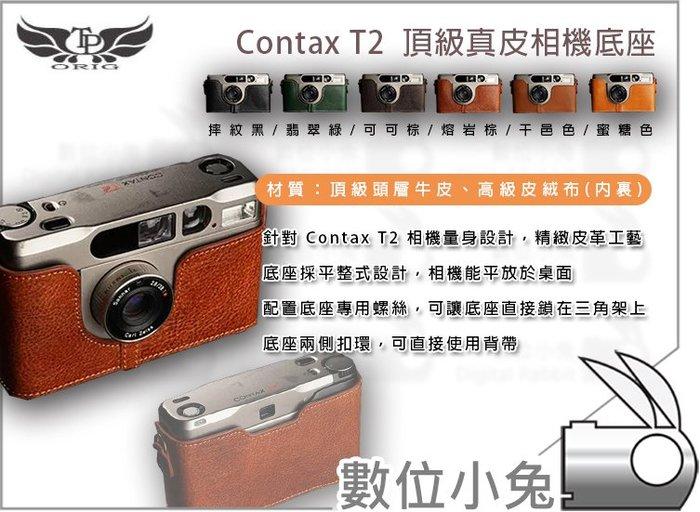 數位小兔【TP Contax T2 真皮相機底座】牛皮 TP底座 多色 皮革 皮套 手工真皮 可加裝背帶