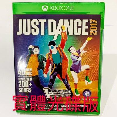 全新台灣公司貨XBOX ONE原裝遊戲片~舞力全開2017 Just Dance 2017 中文版體感器kinect