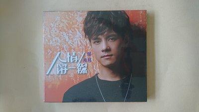 【鳳姐嚴選二手唱片】烏兆邦 人情留一線 CD+DVD 全新未拆 豪記