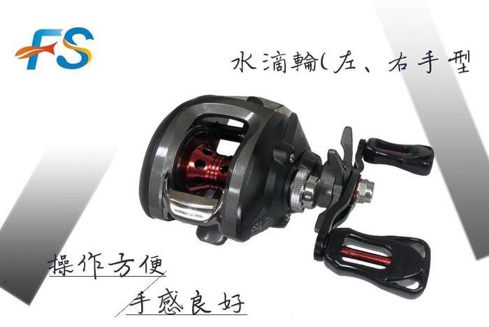 《屏東海豐》~超優惠價+免運~6.3:1高齒輪比 水滴輪 小烏龜 左手/右手規格