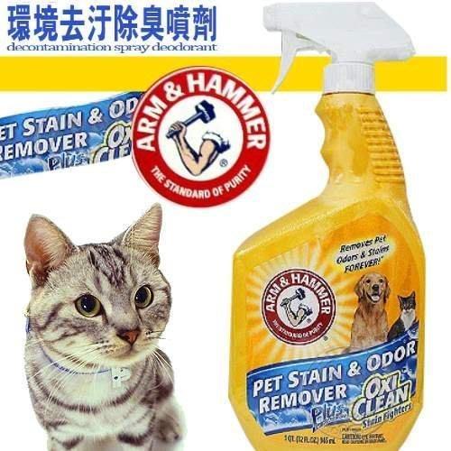 【🐱🐶培菓寵物48H出貨🐰🐹】鐵鎚牌》環境去污除臭噴劑(消除異味)946ml 特價399元