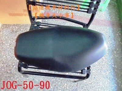 【究機車】JOG-50-90【坐墊-座墊】勁風.BWS.新.VINO水冷車.RS.RSZero.RSZ.CUXI