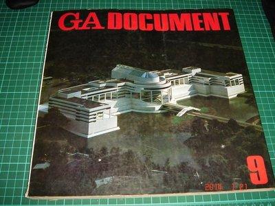 日本建築設計雜誌~ GA DOCUMENT 9 英日文對照-日本原版進口書 8成新【CS超聖文化讚】