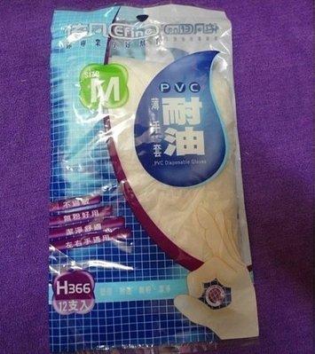 依凡PVC耐油薄手套 H366 耐油薄手套 144小包*20元=2880元(免運)