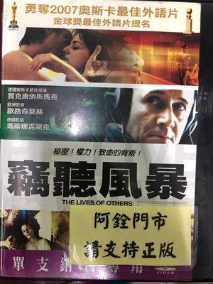 莊仔@888088 DVD 奧斯卡2007最佳外語片【竊聽風暴】全賣場台灣地區正版片