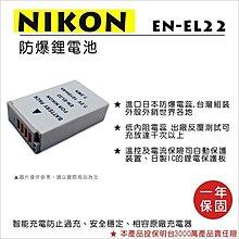 【華揚數位】【現貨】☆ 全新 ROWA JAPAN 備用電池 for NIKON J4 EN-EL22 ENEL22