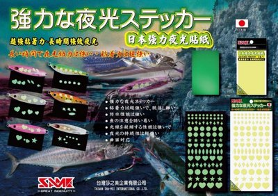 【野川釣具-釣魚/鐵板鉤】日本夜光貼紙未裁切 (另售已裁切)