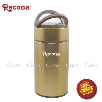 日本Recona 不鏽鋼真空燜燒提鍋1L 保温 保冷 真空 不銹鋼 不鏽鋼 燜燒 食物罐 象印 餐盒 便當盒