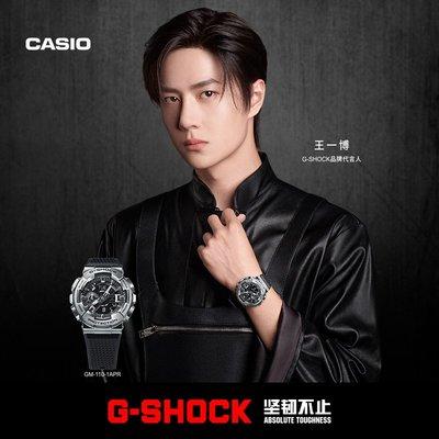 [Snoopy名錶商行]【王一博同款】卡西歐手錶男G-SHOCK小鋼炮金屬運動男錶GM-110-1A