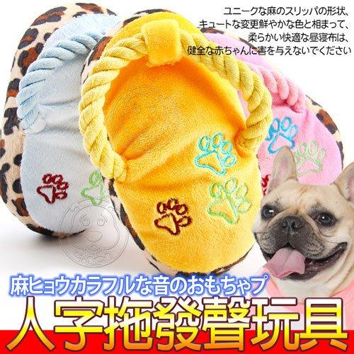 【🐱🐶培菓寵物48H出貨🐰🐹】dyy啃咬紓壓》麻繩豹紋多彩發聲玩具人字拖鞋款式隨機出貨 特價88元