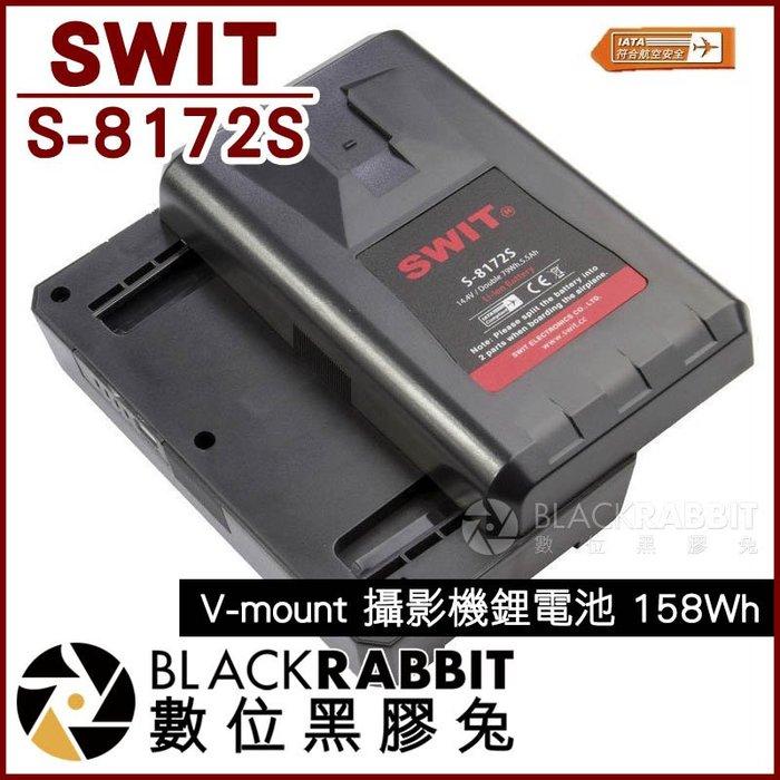 數位黑膠兔【 SWIT 視威 S-8172S V-mount 攝影機鋰電池 158Wh 】 V掛電池 V型電池 充電電池