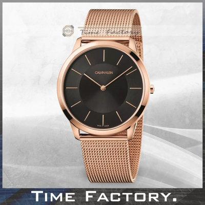 【時間工廠】CK Calvin Klein Minimal 凱文克萊時尚米蘭鋼帶 黑x金 K3M2T621