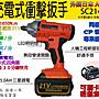 刷卡分期|扭力650n.m ASAHI二代 21V4.0AH SC2140電動起子機/充電電動板手 icd1431單主機