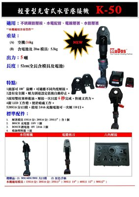 //(來電更優惠)東北五金~美國 KUDOS充電式不鏽鋼管水管壓接機18V*2.0A K-50尖嘴式 BOSCH 雙鋰電