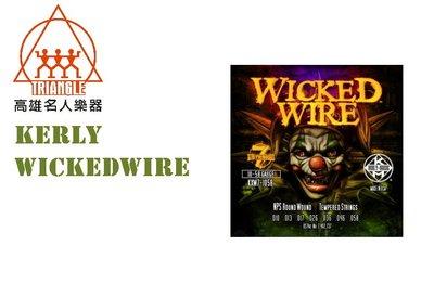 【名人樂器】Kerly 美製冰火弦 電吉他 WickedWire系列 7弦 (10-58) 電吉他弦