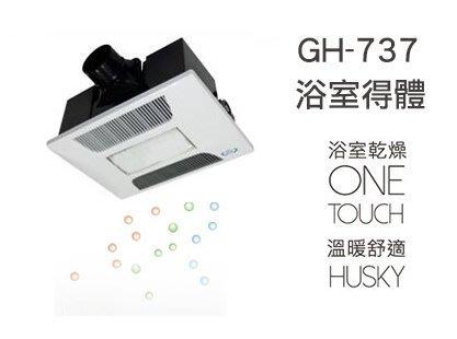 《101衛浴精品》HUSKY 哈適奇 GH-737 照明+除菌型 浴室多功能暖風乾燥機【價可議 全台免運費】