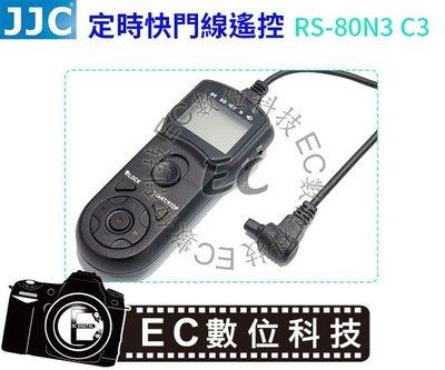 【EC數位】JJC CANON RS-80N3 C3定時快門線 Canon 6D MarkII  6D2