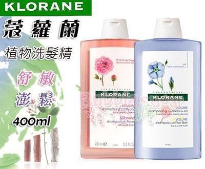 KLORANE 法國 蔻蘿蘭 植物洗髮精 舒敏/澎鬆 400ml 大瓶/另有養髮精華液 台南自取/超取