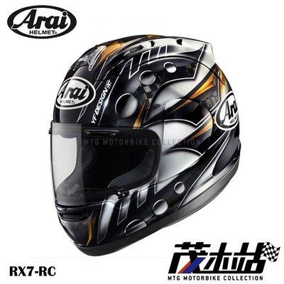 ❖茂木站 MTG❖ 預購!Arai RX7 RC 全罩 安全帽 碳纖維 RX7RC。HARADA RESTYLE