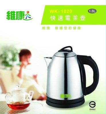 ~MG~維康304不鏽鋼 電茶壺 泡茶機WK~1820 WK1820不鏽鋼上蓋1.8公升