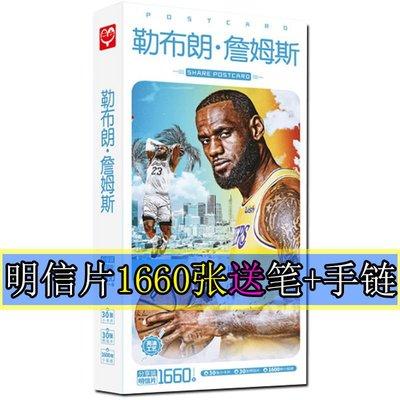勒布朗詹姆斯明信片NBA籃球球星湖人隊周邊同款寫真集海報貼紙